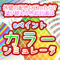 colorsimulation_PR.jpg