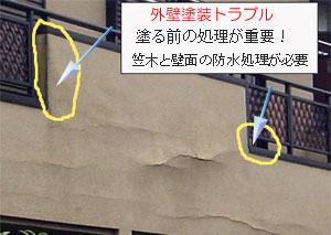 WallTrouble_1.jpg