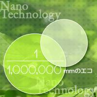 nano_compositeW_PR.jpg